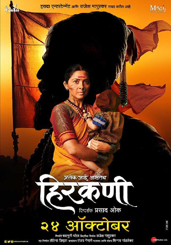 Hirkani (2019) Full Marathi Movie 720p Pdvd